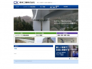 http://choei-kk.co.jp/