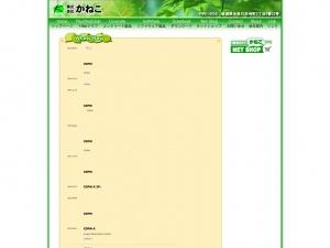 http://www.kaneko-corp.co.jp/